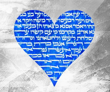 Blue heart with Hebrew text